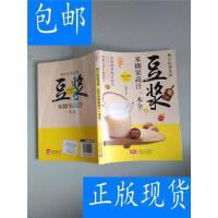 [二手旧书9成新]榨汁机耍花样 : 豆浆米糊果蔬汁一本全 /瑞雅编?