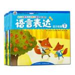 包邮幼儿园多元互动整合课程幼儿用书幼小衔接下册全套4册教材