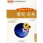 繁星春水(读名著学语文) 冰心 ,赵雪梅 中译出版社(原中国对外翻译出版公司) 9787500120872