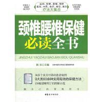 颈椎腰椎保健必读全书陈红中国妇女出版社