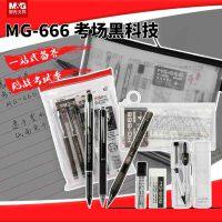 晨光文具MG66考试学生用中考高考中性笔替芯铅笔尺子齐全学习套装