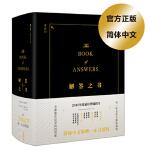 解答之书(答案之书,官方正式授权简体中文版,The Book of Answers)