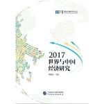 2017世界与中国经济研究