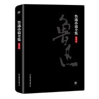 鲁迅小说全集(收录鲁迅所有小说,呐喊、彷徨、故事新编)