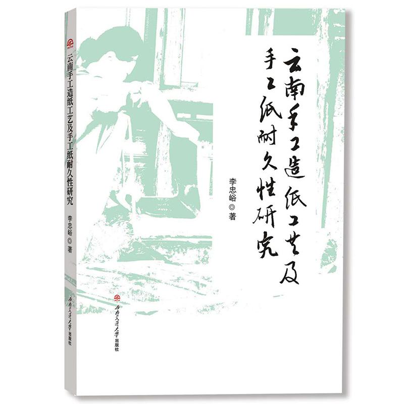 云南手工造纸工艺及手工纸耐久性研究