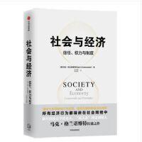 现货 社会与经济:信任、权力与制度 [美] 马克・格兰诺维特 中信出版社