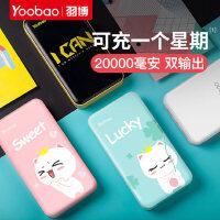 yoobao羽博充电宝20000毫安超薄小巧便携大容量女生少女两万通用可爱卡通超萌手机便携正品飞机可带移动电源