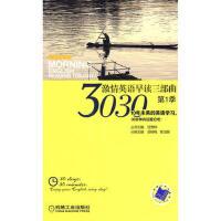 【旧书二手书9成新】 3030激情英语早读三部曲:第1季(附光盘)
