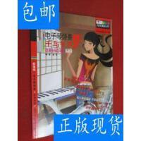[二手旧书9成新]标准级电子琴弹奏:动漫音乐总动员千与千寻 /唐军