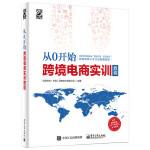 从0开始――跨境电商实训教程(团购,请致电010-57993483)