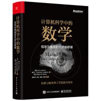 计算机科学中的数学 信息与智能时代的必修课 统计机器学习数据挖掘数学入门教程 程序员的数学定义证明方法应用书籍