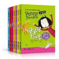 国际大奖儿童文学小说获奖书籍幽默爆笑系列捣蛋鬼彭妮全7册儿童故事书读物6-8岁图书少儿故事童话带拼音畅销书排行榜201