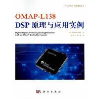 OMAP-L138 DSP原理与应用实例 (英)Donald Reay ,林征宇,邓颖 9787030406828 科
