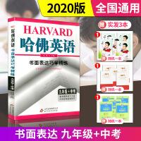 2020新版哈佛英语 书面表达巧学精练九年级+中考 全国通用版三年级英语专项训练总复习资料考点完形填空阅读理解考题书面