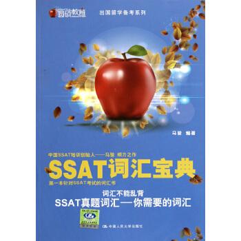 SSAT词汇宝典(出国留学备考系列)