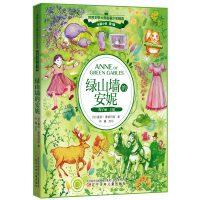 """绿山墙的安妮(新课标,央美教授手绘插画。迷倒两位英国首相的""""Zui甜蜜的儿童小说"""",被译成50多种语言全世界发行)"""