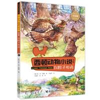 西顿动物小说:红脖子松鸡(彩绘版)