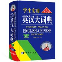 【正版二手书9成新左右】学生实用英汉大词典(第6版 刘锐诚 中国青年出版社