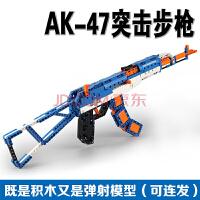 兼容乐高积木枪 AK47可发射军事系列抢械 98K拼装拼插积木 益智男女孩儿童玩具枪