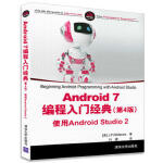 Android 7编程入门经典(第4版) 使用Android Studio 2 [美] J. F. DiMarzio