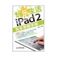 玩乐生活iPad 2完全掌握手册9787115263490人民邮电出版社