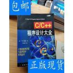 [二手旧书9成新]C/C++程序设计大全 /(美)[H.M.狄泰]H.M.Deitel,