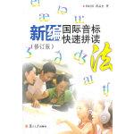 新����H音�丝焖倨醋x(修�版)
