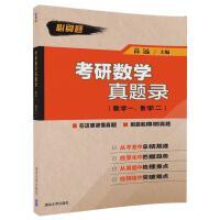 考研数学真题录(数学一、数学二)