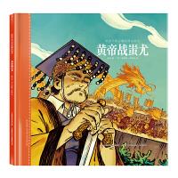 给孩子的山海经神话绘本:黄帝战蚩尤