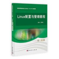 【正版二手书9成新左右】Linux配置与管理教程 史苇杭 科学出版社