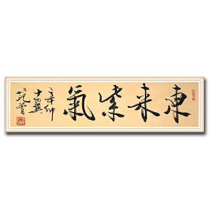 中国美术家协会会员 范曾 《东来紫气》 DW105