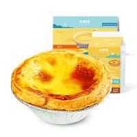 大希地家庭自制葡式蛋挞 皮+液组合4盒装 60个
