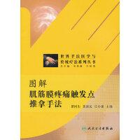 世界手法医学与传统疗法系列丛书・图解肌筋膜疼痛触发点推拿手法