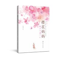 樱花妈妈(日汉对照.赠手写书信字帖PDF版)