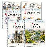 5分钟创意速写课系列套装4册:如何画动物+人物+风景+建筑