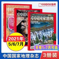中国国家地理杂志2021年5/6/7月共3本 (另有21年1/2/3/4/5月可选)旅游自然景观人文历史考古科普百科全书