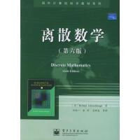 【正版包邮二手9成新】离散数学(第六版) 国外计算机科学教材系列 约翰巴夫(Johnsonbaugh R.) 石纯一