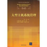 【旧书二手书9成新】大型主机系统管理 高珍 9787302255451 清华大学出版社