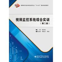视频监控系统综合实训(第二版)(高职) 张庆海 西安电子科技大学出版社 9787560644844