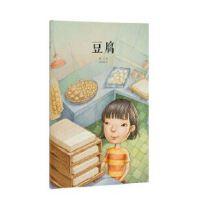 """包邮《豆腐》普通的生活也可以""""妙笔生花"""" """"中国基因""""系列 读小库 3-6岁"""
