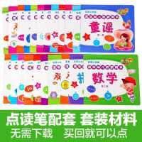 清华儿童点读笔配套材料 适合婴幼儿0-3-6岁学习 不包含点读笔
