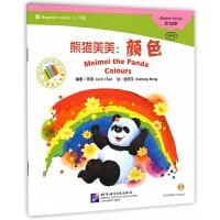 熊猫美美--颜色(附光盘入门级MPR)/中文小书架