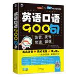 英语口语900句:英美双音双速版 Brandon Soloski(美),Darcy Chang(美),Ariel Ma