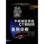 【旧书二手书9成新】中枢神经系统CT和MR鉴别诊断 鱼博浪 9787536939202 陕西科学技术出版社