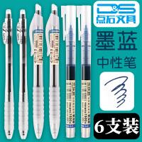 点石医用中性笔蓝黑笔医生处方水笔0.5墨蓝色芯医院护士专用笔按动直液式签字笔子弹头学生用办公碳素按压笔