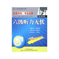 【二手书8成新】大学英语高分向导:六级听力无忧(附 杨怀恩 外语教学与研究出版社