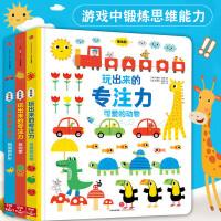 玩出来的专注力 全套3册 低幼版 0-1-2-3岁早教书籍婴幼儿专注力训练 亲子互动游戏书 宝宝左右脑智力开发注意力训练