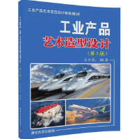 工业产品艺术造型设计(第3版)