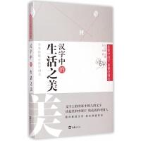 汉字中的生活之美(精)/看懂中国字读懂中国心