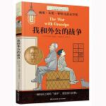 我和外公的战争 长青藤国际大奖小说书系列 儿童文学8-10-12-15岁少儿读物 三四五六年级小学生课外阅读书籍学校推